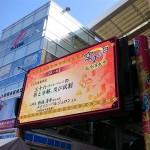 karatemuseum_naha_2015_ossi_stock (16)