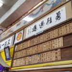 karatemuseum_naha_2015_ossi_stock (42)