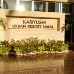 kariyushi_hotel_naha_2015_ossi_stock (5)