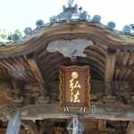 shikoku_2015_ossi_stock  (39)